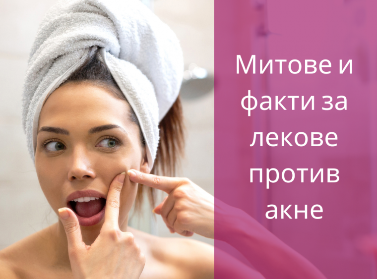 Myths-facts-about-acne-medications